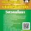 แนวข้อสอบ วิศวกรโยธา มหาวิทยาลัยราชภัฏธนบุรี thumbnail 1