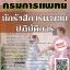 แนวข้อสอบ นักรังสีการแพทย์ปฏิบัติการ กรมการแพทย์ thumbnail 1
