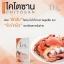 D24 Plus ดี ทเวนตี้ โฟร์ พลัส อาหารเสริมญาญ่าญิ๋ง สูตรใหม่ 450 บาท ส่งฟรี thumbnail 6