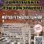 แนวข้อสอบ ผู้ช่วยเจ้าพนักงานพัสดุ องค์การบริหารส่วนจังหวัดพังงา thumbnail 1
