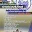 เก็งแนวข้อสอบช่างซ่อมบริภัณฑ์ กรมท่าอากาศยาน thumbnail 1
