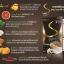 Chame Sye Coffee Plus กาแฟชาเม่ ซาย คอฟฟี่ พลัส สุขภาพดี ผิวสวย สัดส่วนเฟิร์มกระชับ thumbnail 6