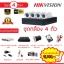 Hikvision Set 4 HDTVI 1 ล้านพิกเซล thumbnail 1