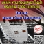 สรุปแนวข้อสอบ วิศวกร แผนกจัดหาวิศวกรรม บริษัท ทางด่วนและรถไฟฟ้ากรุงเทพ จำกัด (มหาชน) thumbnail 1