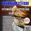 (((อัพเดทล่าสุด)))แนวข้อสอบ เจ้าพนักงานการเงินและบัญชี กรมธนารักษ์ thumbnail 1