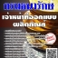 (((อัพเดทล่าสุด)))แนวข้อสอบ เจ้าหน้าที่ออกแบบผลิตภัณฑ์ กรมธนารักษ์ thumbnail 1