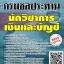 แนวข้อสอบ(งานราชการ) นักวิชาการเงินและบัญชี กรมชลประทาน พร้อมเฉลย thumbnail 1
