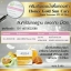 Aura Rich Honey gold Sun Care SPF50PA+++ ครีมกันแดดน้ำผึ้งทองคำ ครีมกันแดดออร่าริช thumbnail 3