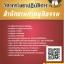 [[เจาะลึก]]แนวข้อสอบ วิศวกรโยธาปฏิบัติการ สำนักงานศาลยุติธรรม thumbnail 1
