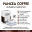 PANCEA COFFEE แพนเซีย คอฟฟี่ กาแฟลดน้ำหนัก สูตรเข้มข้น เร่งเผาผลาญไขมัน thumbnail 2