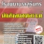 แนวข้อสอบ(งานราชการ) นักสังคมสงเคราะห์ โรงพยาบาลสุรินทร์ พร้อมเฉลย thumbnail 1