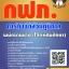 แนวข้อสอบ พนักงานช่าง (โสตทัศนศึกษา) การไฟฟ้าส่วนภูมิภาค (กฟภ.) thumbnail 1