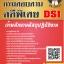 [[เจาะลึก]]แนวข้อสอบ เจ้าพนักงานพัสดุปฏิบัติงาน กรมสอบสวนคดีพิเศษ DSI thumbnail 1