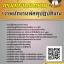[อัพเดทล่าสุด]แนวข้อสอบ เจ้าพนักงานพัสดุปฏิบัติงาน กรมท่าอากาศยาน thumbnail 1