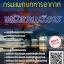 สรุปแนวข้อสอบ(พร้อมเฉลย) พนักงานบริการ กรมแพทย์ทหารอากาศ thumbnail 1