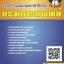 [อัพเดทล่าสุด]แนวข้อสอบ เจ้าพนักงานเผยแพร่และประชาสัมพันธ์ (ปวช.) กรมการแพทย์ thumbnail 1