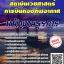 สรุปแนวข้อสอบ(พร้อมเฉลย) พนักงานธุรการ สถาบันเวชศาสตร์การบินกองทัพอากาศ thumbnail 1