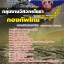 เก็งแนวข้อสอบกองทัพไทย กลุ่มงานวิศวกรโยธา thumbnail 1