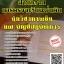 แนวข้อสอบ นักวิชาการเงินและบัญชีปฏิบัติการ สำนักงานการตรวจเงินแผ่นดิน thumbnail 1