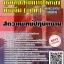 สรุปแนวข้อสอบ สัตวแพทย์ปฏิบัติงาน กรมส่งเสริมการปกครองท้องถิ่น (อปท.) พร้อมเฉลย thumbnail 1