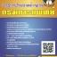 [อัพเดทล่าสุด]แนวข้อสอบ เจ้าพนักงานวิทยาศาสตร์การแพทย์ปฏิบัติงาน กรมการแพทย์ thumbnail 1