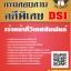 [อัพเดทล่าสุด]แนวข้อสอบ เจ้าหน้าที่วิเทศสัมพันธ์ กรมสอบสวนคดีพิเศษ DSI thumbnail 1
