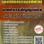 แนวข้อสอบ นายทหารสัญญาบัตร กลุ่มตำแหน่งไฟฟ้าอุตสาหกรรม กองบัญชาการกองทัพไทย thumbnail 1