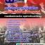 เก็งแนวข้อสอบกลุ่มตำแหน่งไฟฟ้าและอิเล็กทรอนิกส์ กองบัญชาการกองทัพไทย thumbnail 1