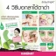 Baby Bright Aloe Vera & Fresh Collagen Eye Mask สูตรลดริ้วรอย ลดถุงใต้ตา ใต้ตาหมองคล้ำ thumbnail 3