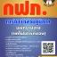 แนวข้อสอบ พนักงานช่าง (แก้ไฟฟ้าขัดข้อง) การไฟฟ้าส่วนภูมิภาค (กฟภ.) thumbnail 1