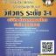 แนวข้อสอบ วิศวกร ระดับ 3-4 (วิศวกรรมสิ่งแวดล้อม/วิศวกรรมสุขาภิบาล) บริษัท ท่าอากาศยานไทย จำกัด (มหาชน) thumbnail 1