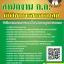 [ตรงประเด็น]แนวข้อสอบ นักวิชาการสาธารณสุข สํานักงานคณะกรรมการข้าราชการกรุงเทพมหานคร (สํานักงาน ก.ก.) thumbnail 1