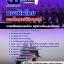 เก็งแนวข้อสอบกลุ่มตำแหน่งนิติศาสตร์ กองบัญชาการกองทัพไทย thumbnail 1