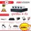 Hikvision Set 4 HDTVI 2 ล้านพิกเซล thumbnail 1