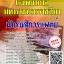 สรุปแนวข้อสอบ(พร้อมเฉลย) นักรังสีการแพทย์ โรงพยาบาลมหาราชนครราชสีมา thumbnail 1