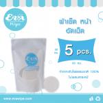 ผ้าเช็ดหน้า อัดเม็ด 5 ชิ้น/แพ็ค (Compressed Hand Towel) / ผ้าอัดเม็ด