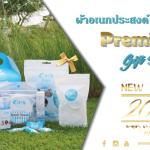 Premium Gift Set ผ้าอัดเม็ด