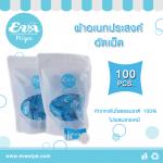ผ้าอเนกประสงค์ อัดเม็ด 100 ชิ้น/แพ็ค (Compressed Face Towel) / ผ้าอัดเม็ด