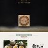 ชาผู่เอ๋อ TONGQINGHAO 50G (2014)