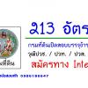 กรมที่ดิน เปิดรับสมัครสอบเพื่อบรรจุบุคคลเข้ารับราชการ จำนวน 213 อัตรา รับสมัครทางอินเทอร์เน็ต ตั้งแต่วันที่ 7 - 27 พฤศจิกายน 2560