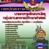 แนวข้อสอบ กลุ่มงานอาจารย์วิทยาศาสตร์ กองบัญชาการกองทัพไทย