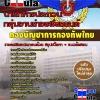 แนวข้อสอบ กลุ่มงานช่างเครื่องยนต์ กองบัญชาการกองทัพไทย