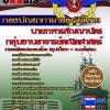แนวข้อสอบ กลุ่มงานอาจารย์คณิตศาสตร์ กองบัญชาการกองทัพไทย