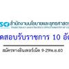 สำนักงานนโยบายและยุทธศาสตร์การค้า เปิดสอบรับราชการ 10 อัตรา สมัครทางอินเทอร์เน็ต9-29พ.ย.60