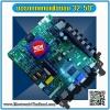 "SKR.801 Universal All in One บอร์ดทดแทนเพื่อซ่อม LED TV. 32-50"""