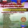 แนวข้อสอบ กลุ่มงานวิศวกรรมโทรคมนาคม กองบัญชาการกองทัพไทย