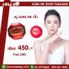 สบู่ Aurame Whitening Soap