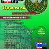 แนวข้อสอบแพทย์แผนไทย โรงพยาบาล