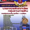 แนวข้อสอบ กลุ่มงานการเงินและงบประมาณ กองบัญชาการกองทัพไทย