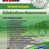 คู่มือสอบแนวข้อสอบวิศวกรการเกษตร สำนักส่งเสริมและพัฒนาการเกษตร